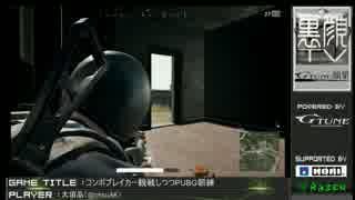【PUBG】大須晶 vs ジャギ