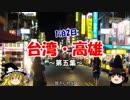 1泊2日で台湾・高雄 -第五集- 夜市の悲劇