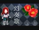 【人力Fate】トリスタンで幻奏歌