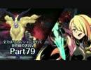 【ADVANCED実況】 全力ボウケンシャーが行く世界樹の迷宮V 【Part79】