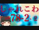 【ゆっくり怪談】洒落怖〚part78-2-2〛