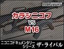 カラシニコフ VS M16 ~最強の武器を求めて~