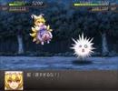 【実況】戦術とか下手な⑨が幻想少女大戦永を実況プレイpart5