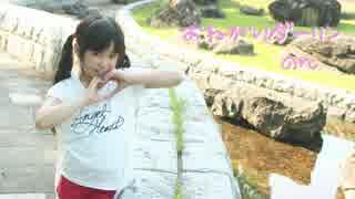 【のん小学4年生】おねがいダーリン 踊ってみた【10歳誕生日】 thumbnail