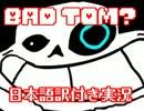 【BAD_TOM!?】俺 VS SANNES!!!【日本語訳付き実況】