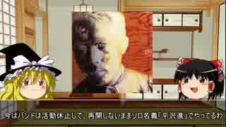 「金星」から30分以内で知る平沢進【ざっくり歴代入門動画】