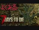 【ゆっくり実況】よくある7 Days to Die:Part07【7dtd】