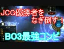 【Shadowverse】JCG優勝者をも薙ぎ倒す!BO3激強コンビ【シャドウバース】