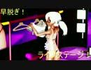 【MMD】SHMBさんの早脱ぎライブステージ!【紳士向け】