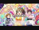 【デレステ】「モーレツ★世直しギルティ!」イベントコミュまとめ