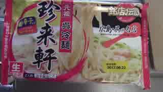 広島県呉市の名物  珍来軒の冷麺!!
