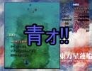 【実況】東方を7ミリも知らない僕が弾幕STGに挑戦【星蓮船】 7