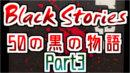 【Black Stories】不可思議な事件の謎を解く黒い物語part3【複数実況】