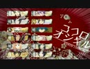 【歌ってみた】刀剣乱舞ココロオシキル【総勢16名コラボ】