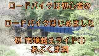 【初心者】初市境越えライド ① 【ゆっくり】