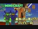 【日刊Minecraft】最強の匠は誰か!?黄昏の森 ダークタワー編【4人実況】