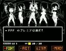 【けものフレンズ X Undertale】pppと人気者対決!【vs Penguins】