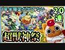 【モンスト実況】1年半限定キャラが出ていない超獣神祭【20連】