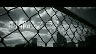 【鏡音リンオリジナル】副都心スラム【THE