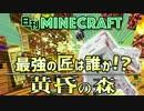 【日刊Minecraft】最強の匠は誰か!?黄昏の森 ダークタワー3日目【4人実況】