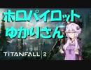 【Titanfall2】ホロやコメント返しやずんだ餅化催眠等