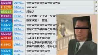 【うんこちゃん】6月1日横山緑の刑事裁判に行くぞ!放送【加藤純一】