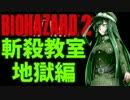 【ノーダメ&ナイフ殲滅】ゆかり先生がラクーンシティにやって来た!09