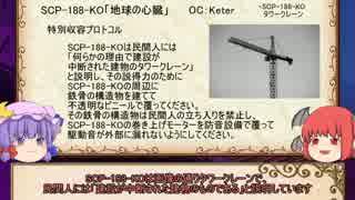 紅魔風SCP紹介 Part6