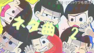 【おそ松さん人力】ネタ曲企画2【帰ってきた】