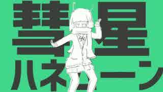 【原キーで】彗星ハネムーン 歌ってみ【
