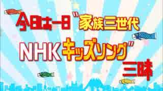 NHKキッズソング三昧 2017 キャラクター大