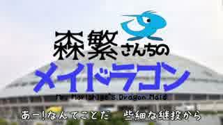 【野球替え歌】森繁さんちのメイドラゴン