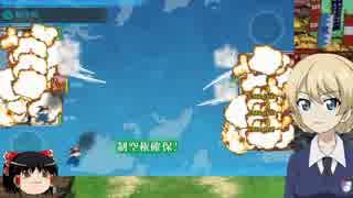 【4-3攻略】撤退してはいけない艦これ Part9【ゆっくり実況】