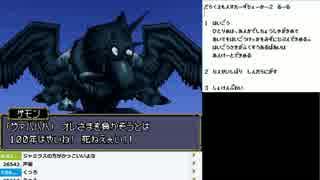 【ch】うんこちゃん『DQM ジョーカー2Pro