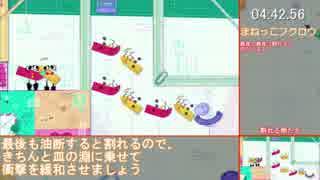 【RTA】いっしょにチョキッとスニッパーズ2人モード 26分30秒 part1