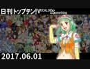 日刊トップテン!VOCALOID&something【日刊ぼかさん2017.06.01】