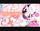 【7月28日発売】ドラマCD 今日から俺はロリのヒモ! 試聴編1