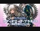 レディオワーク・プラネット~時計仕掛けのラジオ~2017年6月1日#06