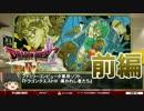 【ゆっくり解説】ドラクエⅣ導かれし者たち-ゲーム夜話【第10回-前編】