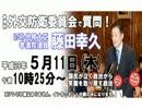 2017_05_11 参議院外交防衛委員会