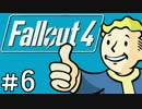 Fallout4 誰か私のムスコしらん?【実況】#6