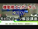 【機動戦士Zガンダム】百式 解説 【ゆっくり解説】part6