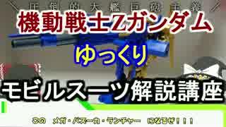 【機動戦士Zガンダム】百式 解説 【ゆっく