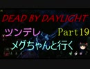 【Dead By Daylight】ツンデレメグちゃんと行くPart19【ゆっくり実況】