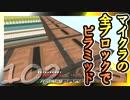 【Minecraft】マイクラの全ブロックでピラミッド Part102【ゆっくり実況】