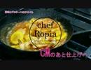 まかない飯 第7弾 海老とズッキーニのチリトマトの作り方