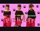 【あーぴぴのすけ】  PiNK CAT  【踊ってみた】