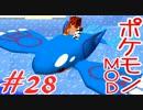 【Minecraft】ポケットモンスター シカの逆襲#28【ポケモンMOD実況】