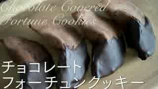 チョコレートフォーチュンクッキー【お菓