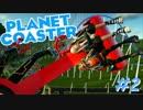 【実況】自分だけの夢の遊園地を作ろう【Planet Coaster】#2
